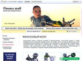 Финансовый молл (Россия, Волгоградская область, Волгоград)