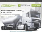 Новороссийский цемент с доставкой по краснодарскому краю и республике Адыгея