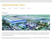 О проекте • Индустриальный парк г. Курган