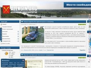 Алексинский развлекательно-информационный портал (Тульская область, город Алексин)