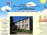 МДОУ «Новомичуринский детский сад № 2»