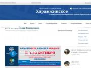 Харанжинское сельское поселение Братского района Иркутской области