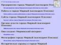 Ссылки по городу Мирный (Архангельская область) - устаревшее
