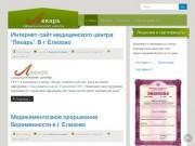 Медицинский центр в г. Елизово, Камчатский край, Лекарь, не бесплатное лечение