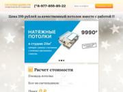 Натяжные потолки цена 399 руб за 1м2 с установкой