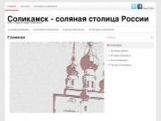 Соликамск — соляная столица России   Сайт о чудном граде Соликамске