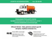 Ассенизатор в Томске (Россия, Томская область, Томск)
