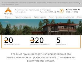 Архитектурно-строительная компания Архитек, г. Кемерово