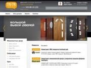 Компания «Тук-Тук Опт» предлагает двери оптом по ценам производителей. Мы работаем с 2006 года, дилерская сеть насчитывает более 300 клиентов. (Россия, Свердловская область, Берёзовский)
