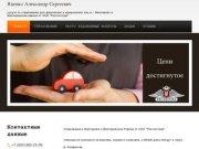 Миллерово, Страхование в Росгосстрах