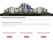 Домодедовская Служба Недвижимости — Агенство недвижимости в домодедово