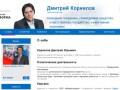 Dkornilov.ru — Корнилов Дмитрий Гражданская платфторма Брянск