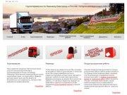 Автотранс Инвест - перевозки грузов по Нижнему Новгороду и России