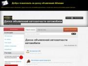 Добро пожаловать на доску объявлений Абхазии здесь вы можете подать объявление, продать или купить автомобиль(оригинальную, контрактную запчасть),мототехнику,водный транспорт. (Абхазия, Абхазия)