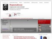 Первомайское городское поселение - Официальный сайт Администрации Первомайского
