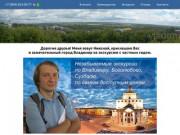 Экскурсии по Владимиру, Суздалю и Боголюбово с Николаем