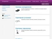 """""""Золоудаление"""" (cайт  zoloudalenie - информационный ресурс для инженеров, проектировщиков и теплотехников теплоснабжающих организаций)"""