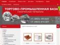 654488.ru — Торгово-промышленная база - Строительные материалы в Томске