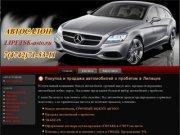 Авто с пробегом в Липецке (г. Липецк, ул. Неделина Телефон: 7 (4742) 39-14-47)