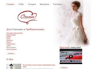 Счастье Свадебный Салон, г Мурманск