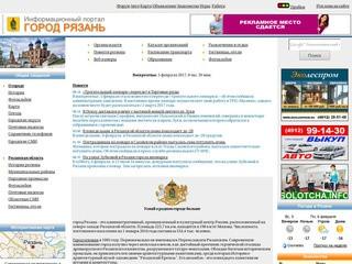 сайт знакомств рязань и рязанская область