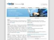 SmartBear Software, Тула