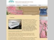О компании - Магнитогорский текстиль - Производство махровых полотенец, халатов