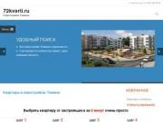 Квартиры в новостройках Тюмени (Россия, Тюменская область, Тюмень)