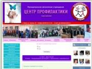 """Ишимский городской """"Центр профилактики наркомании"""""""