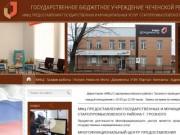 МФЦ Старопромысловского района г. Грозного