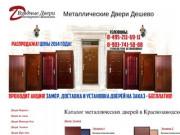 Металлические Двери Краснозаводск Дёшево