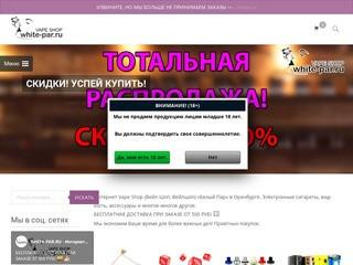 Электронные сигареты в Оренбурге — Интернет Vape Shop | Белый пар