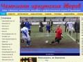 Чемпионы иркутских дворов | Сайт о спорте в Приангарье