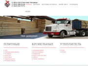 Строительные материалы оптовым и розничным покупателям. В нашей компании Вы сможете приобрести OSB-плиты, ламинированную фанеру, фасадные панели, а также водосточные системы, софиты и прочие строительные материалы. Утеплитель Knauf, Rokwool. (Россия, Ленинградская область, Санкт-Петербург)