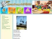 Детский сад аистенок - Долгопрудный