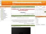 Развлекательный портал 1bank.by (музыка, игры, программы, софт, видео, фильмы)