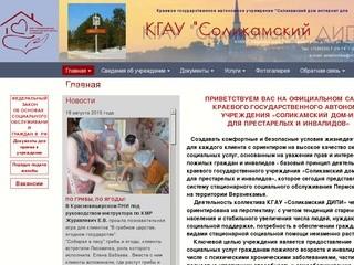 Администрация детский сад 14 г соликамск