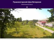 Пушкиногорский Дом Ветеранов — ГБУСО Псковской области