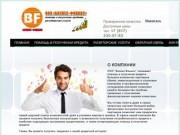 ООО БИЗНЕС-ФИНАНС - кредитование в Волгограде, помощь в получении кредита в Волгограде