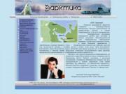 """ОАО """"СПО """"Арктика"""" - высокооплачиваемая работа в Северодвинске"""