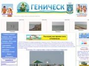 Genichesk.com.ua