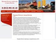 Продажа бетона в городе Волхов