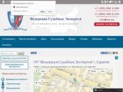 НП «Федерация Судебных Экспертов» г. Саратов