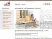 Мебель для офиса в наличии. Сайт производителя: Fabrikaalternativa.ru (Россия, Нижегородская область, Нижний Новгород)