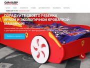Мы изготавливаем кроватки в виде машин на европейском оборудовании, используя экологичные материалы австрийского производства. (Россия, Нижегородская область, Нижний Новгород)