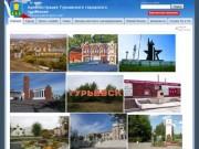 Admgurievsk.ru