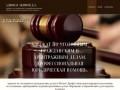 Адвокат по уголовным и гражданским делам. Профессиональная юридическая помощь.