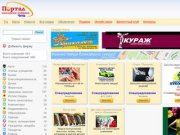Сайт города Читы, скидки, акции, выгодные покупки - online-chita.ru