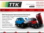 База Строительных материалов Тихорецк - ТТК