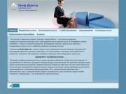 Проф-ДЦентр - консалтинговые, юридические, бухгалтерские услуги в Северодвинске